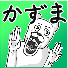 【かずま/カズマ】専用面白名前スタンプ