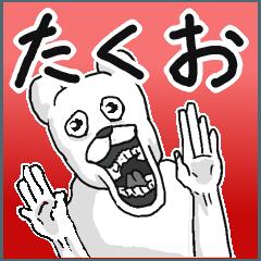 【たくお/タクオ】専用面白名前スタンプ