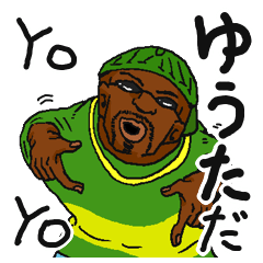 【ゆうた】専用名前スタンプだYO!