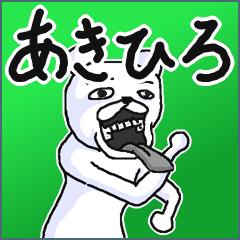 【あきひろ/アキヒロ】専用名前スタンプ
