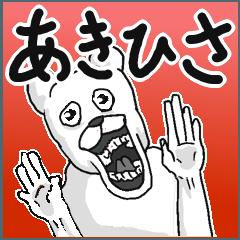 【あきひさ/アキヒサ】専用名前スタンプ