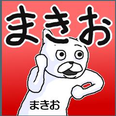 【まきお/マキオ】専用名前スタンプ