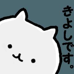 ◆◇ きよし◇◆ 専用の名前スタンプ