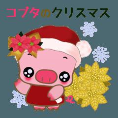 コブタのクリスマス