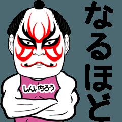 しんいちろう用の歌舞伎筋肉なまえスタンプ