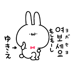 ゆきえちゃん専用!韓国語スタンプ!