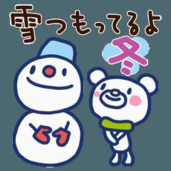 ほぼ白くま3(冬編)