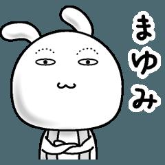 【まゆみ】すっぴんうさぎ