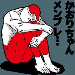 かおりちゃん用アホネタ【クリスマス編】