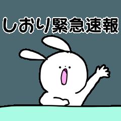 しおり◎ちゃん専用の名前スタンプ