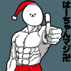 はーちゃん用アホネタ【クリスマス編】