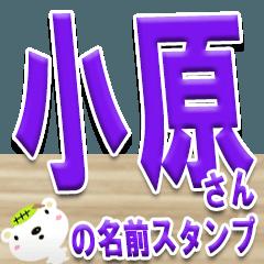 ★小原さんの名前スタンプ★
