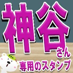 ★神谷さんの名前スタンプ★