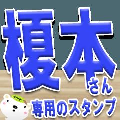 ★榎本さんの名前スタンプ★