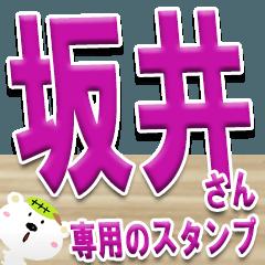 ★坂井さんの名前スタンプ★