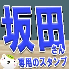 ★坂田さんの名前スタンプ★