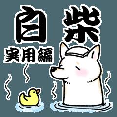柴犬スタンプ11~白柴~実用編