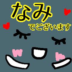 【なみ】が使う顔文字スタンプ敬語