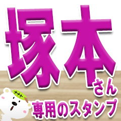 ★塚本さんの名前スタンプ★