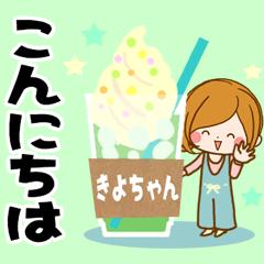 ♦きよちゃん専用スタンプ♦大人かわいい