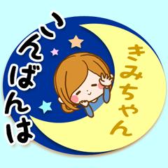 ♦きみちゃん専用スタンプ♦大人かわいい