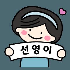 【ソニョンちゃん】専用の韓国名前スタンプ