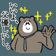 【日常】父専用!シュールな父クマ その2