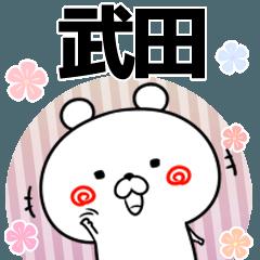 武田の元気な敬語入り名前スタンプ(40個入)
