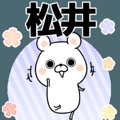 松井の元気な敬語入り名前スタンプ(40個入)