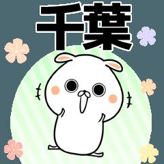 千葉の元気な敬語入り名前スタンプ(40個入)