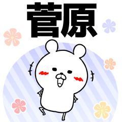 菅原の元気な敬語入り名前スタンプ(40個入)