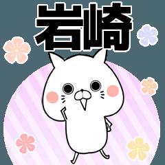 岩崎の元気な敬語入り名前スタンプ(40個入)