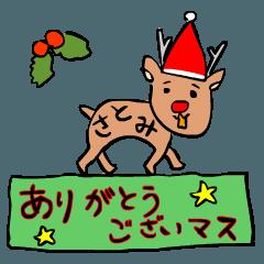 さとみの動くクリスマス&お正月