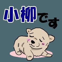 小柳さん用の名前スタンプ・子犬イラスト