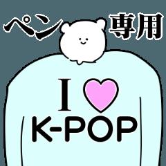 ペン専用K-POP好き韓国語つきスタンプ
