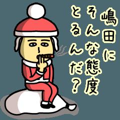 嶋田サンタのクリスマス用名前スタンプ