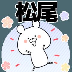 松尾の元気な敬語入り名前スタンプ(40個入)