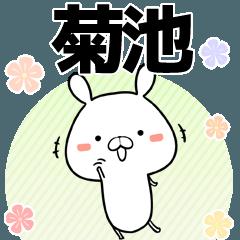 菊池の元気な敬語入り名前スタンプ(40個入)