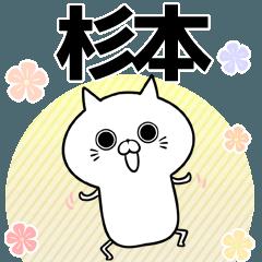 杉本の元気な敬語入り名前スタンプ(40個入)