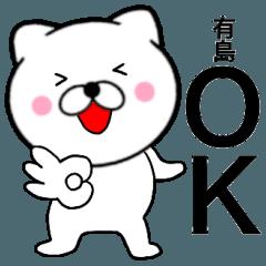 【有島】が使う主婦が作ったデカ文字ネコ