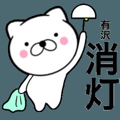 【有沢】が使う主婦が作ったデカ文字ネコ2