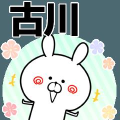 古川の元気な敬語入り名前スタンプ(40個入)