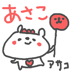 <あさこちゃん>くま基本セット asako