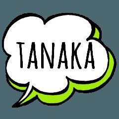 【TANAKA】専用スタンプ