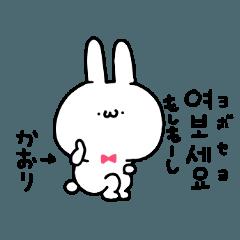 [LINEスタンプ] かおりちゃん専用!韓国語スタンプ! (1)