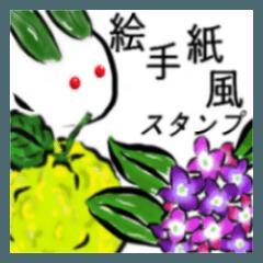 [LINEスタンプ] 絵手紙のスタンプ