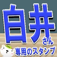 ★白井さんの名前スタンプ★