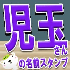 ★児玉さんの名前スタンプ★