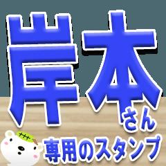 ★岸本さんの名前スタンプ★