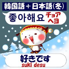 韓国語+日本語 冬バージョン
